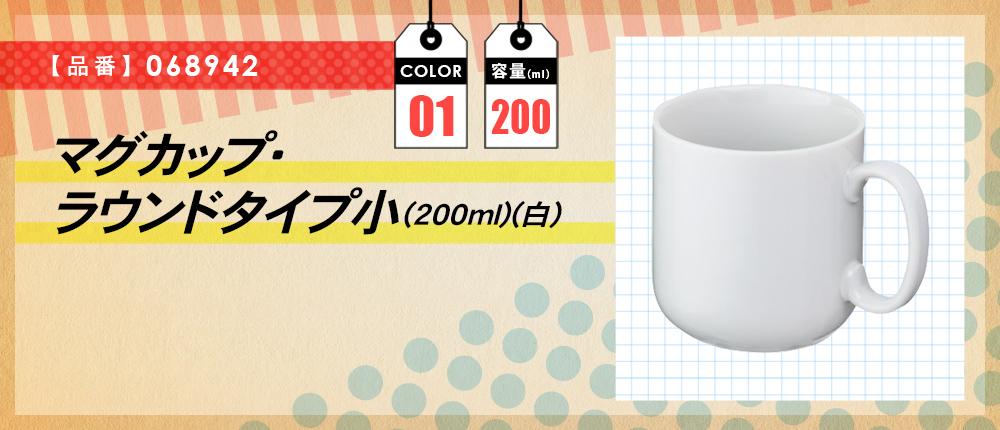 マグカップ・ラウンドタイプ小(200ml)(白)(068942)1カラー・容量(ml)200