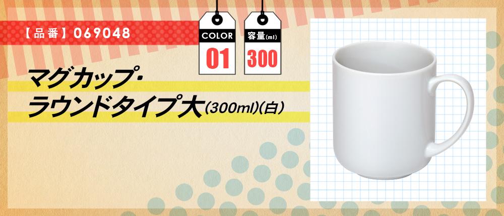 マグカップ・ラウンドタイプ大(300ml)(白)(069048)1カラー・容量(ml)300
