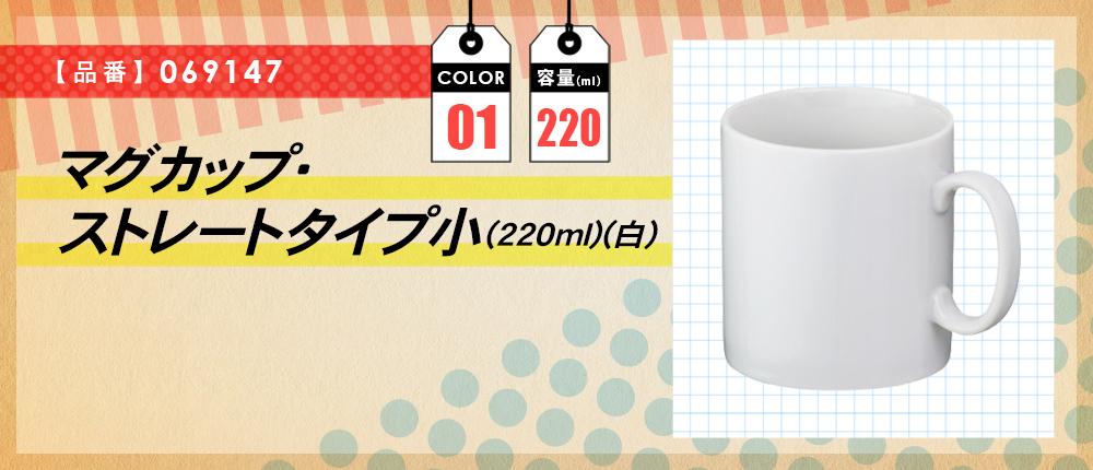 マグカップ・ストレートタイプ小(220ml)(白)(069147)1カラー・容量(ml)220