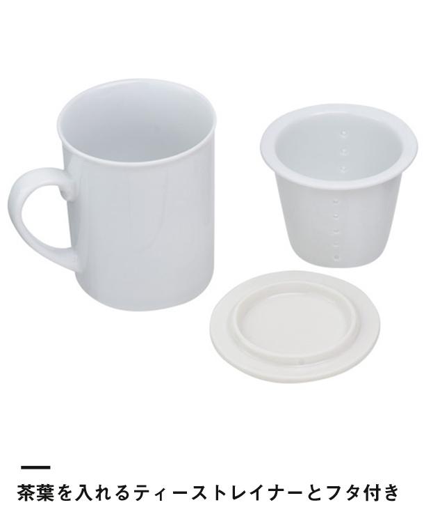 ハーブティーマグ(ティーストレイナー付)(300ml)(白)(069543)茶葉を入れるティーストレイナーとフタ付き