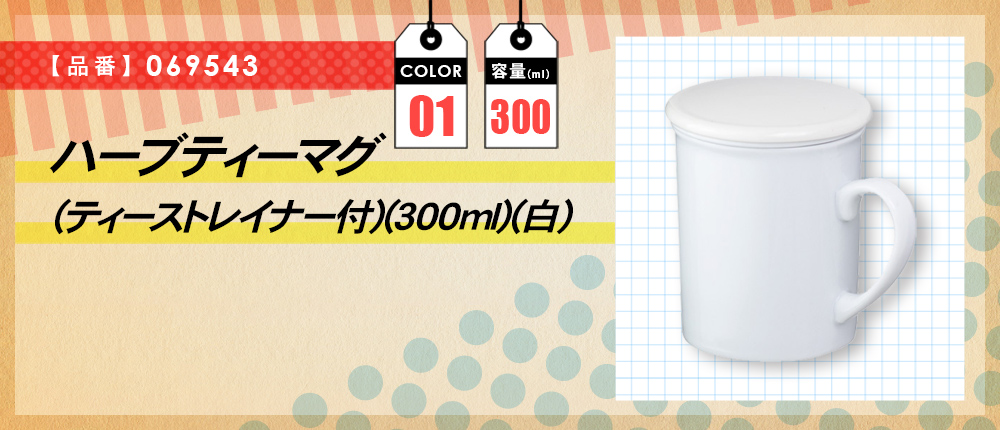 ハーブティーマグ(ティーストレイナー付)(300ml)(白)(069543)1カラー・容量(ml)300