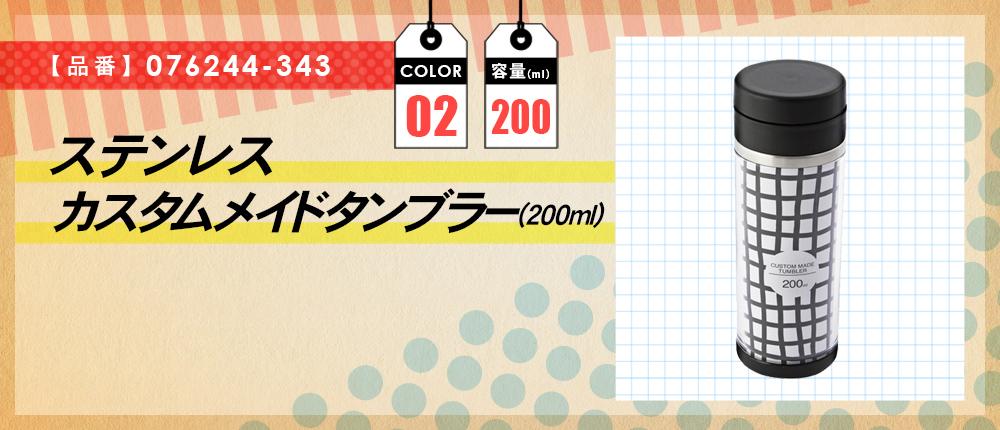 ステンレスカスタムメイドタンブラー(200ml)(076244-343)2カラー・容量(ml)200
