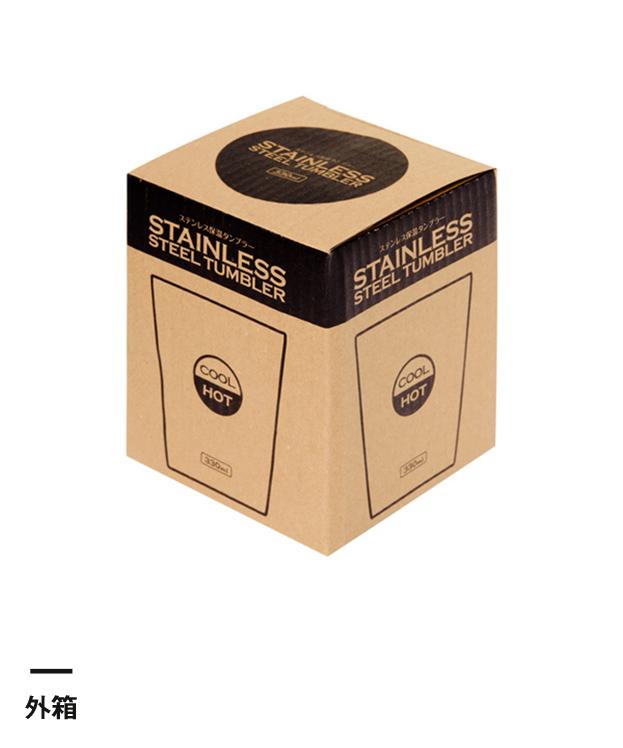 ステンレスタンブラー(330ml)(シルバー)(097348)外箱