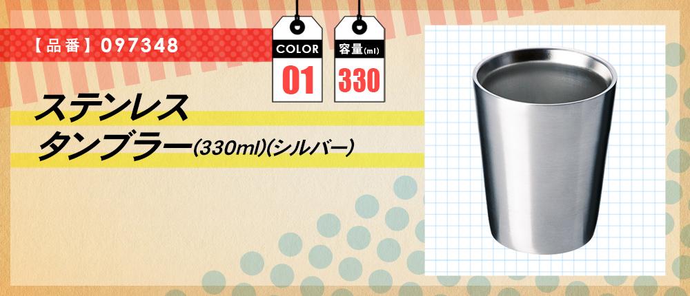 ステンレスタンブラー(330ml)(シルバー)(097348)1カラー・容量(ml)330