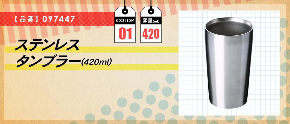 ステンレスタンブラー(420ml)(097447)1カラー・容量(ml)420