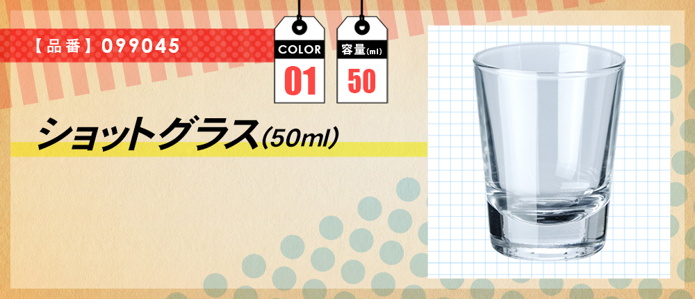 ショットグラス(50ml)(099045)1カラー・容量(ml)50