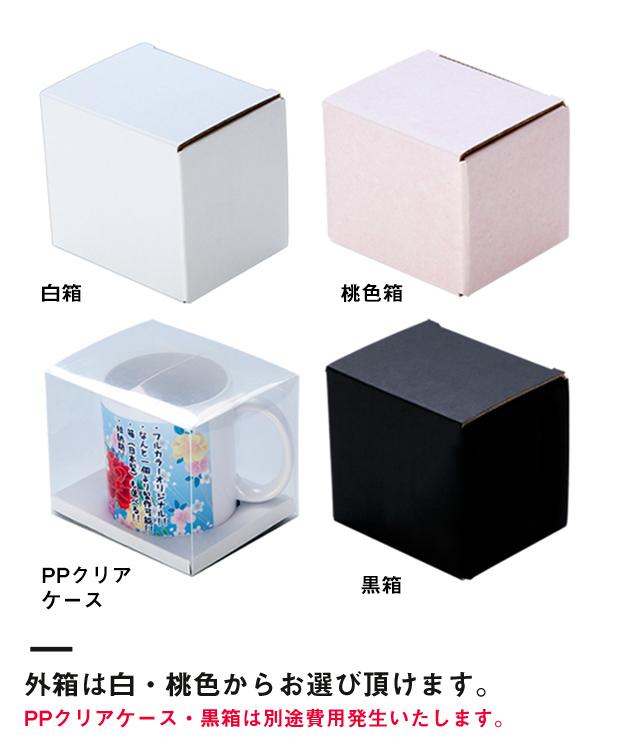 フルカラー転写対応陶器マグカップ(320ml)(白)(109546)外箱は白・桃色からお選び頂けます。PPクリアケース・黒箱は別途費用発生いたします。