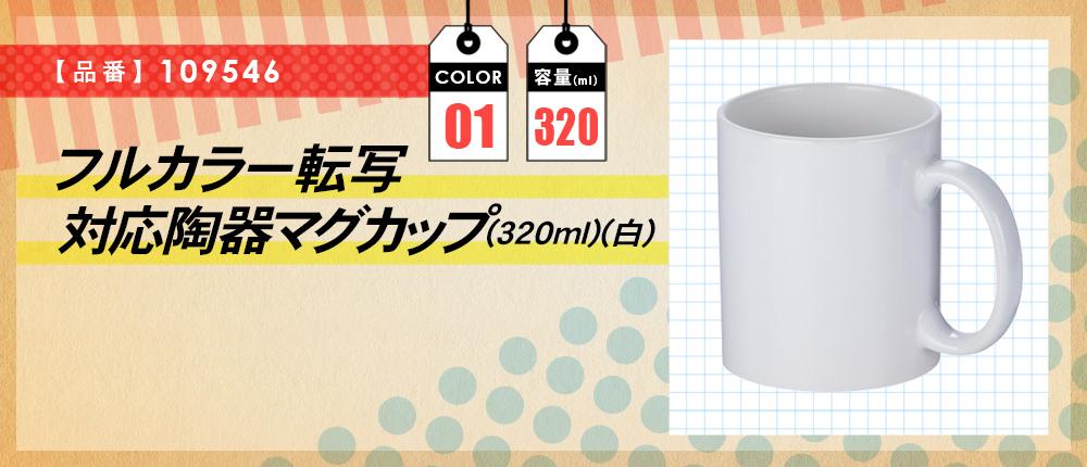 フルカラー転写対応陶器マグカップ(320ml)(白)(109546)1カラー・容量(ml)320