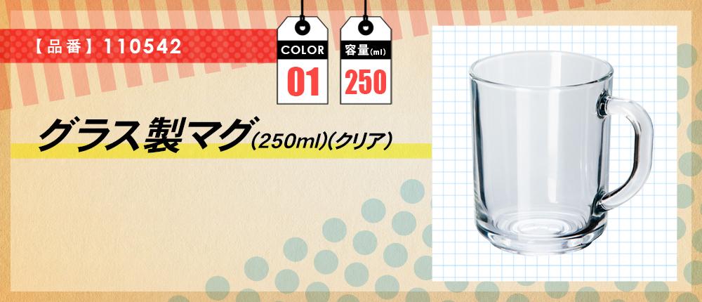 グラス製マグ(250ml)(クリア)(110542)1カラー・容量(ml)250