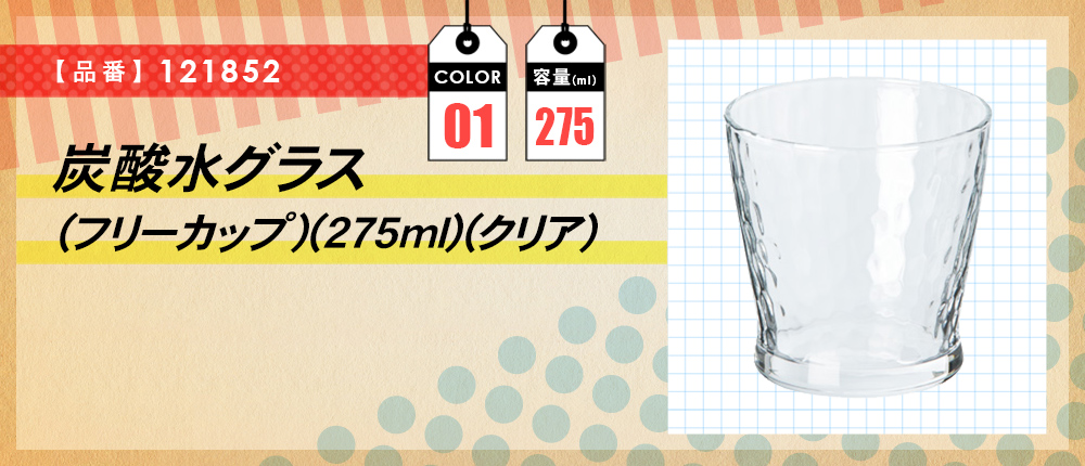 炭酸水グラス(フリーカップ)(275ml)(クリア)(121852)1カラー・容量(ml)275