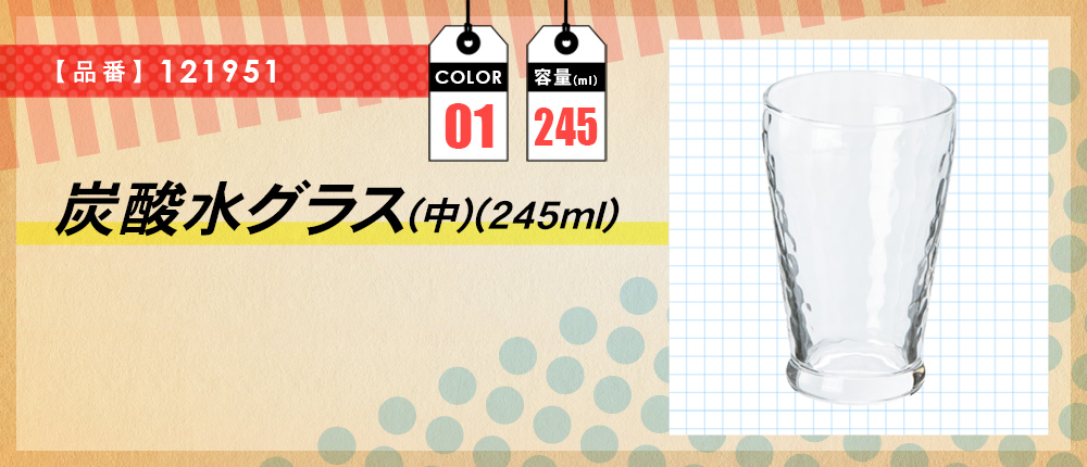 炭酸水グラス(中)(245ml)(121951)1カラー・容量(ml)245