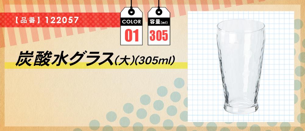 1257 炭酸水グラス 大 305ml オリジナルウェアの激安プリント製作 ユニフォームモール