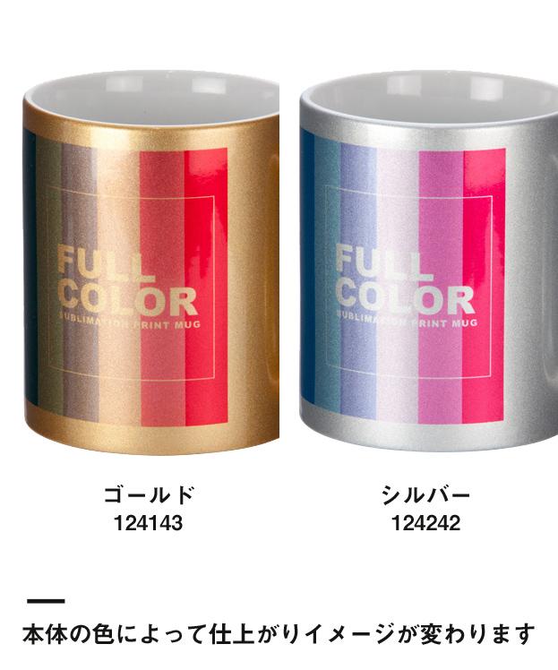 フルカラー転写対応陶器マグカップ(320ml)(124143-124242)本体色によって仕上がりイメージが変わります