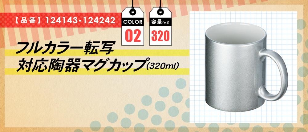 フルカラー転写対応陶器マグカップ(320ml)(124143-124242)2カラー・容量(ml)320