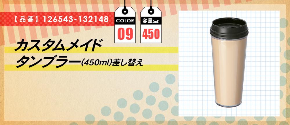 カスタムメイドタンブラー(450ml)差し替え(126543-132148)9カラー・容量(ml)450