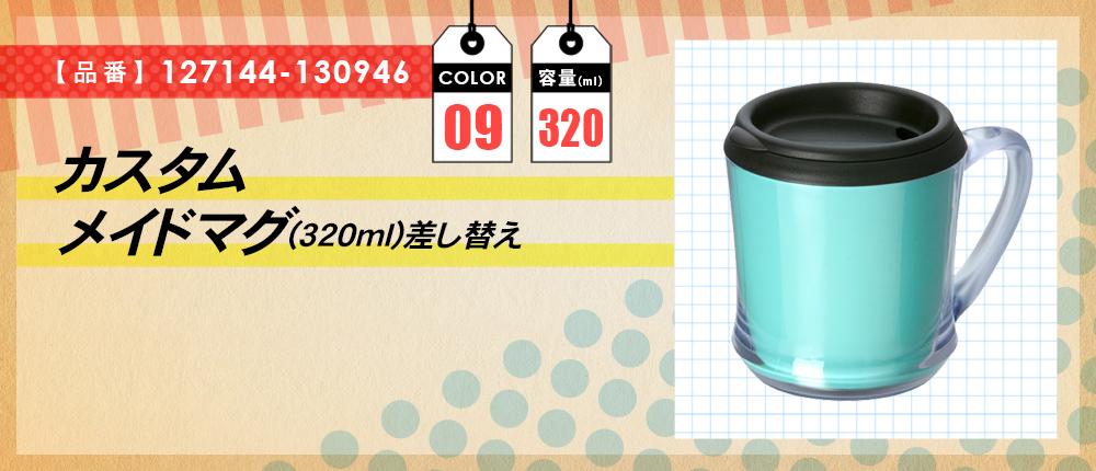 カスタムメイドマグ(320ml)差し替え(127144-130946)9カラー・容量(ml)320
