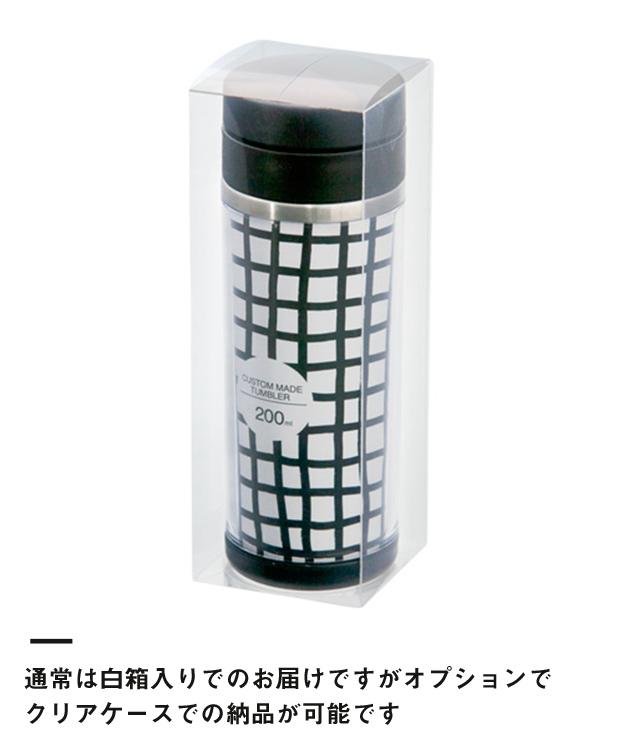 ステンレスカスタムメイドタンブラー(200ml)差し替え(131042-844)通常は白箱入りでのお届けですがオプションでクリアケースでの納品が可能です