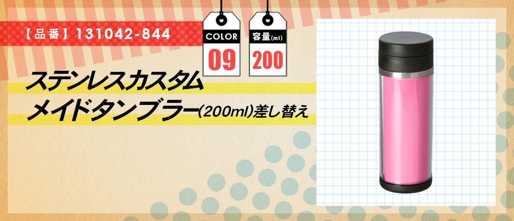 ステンレスカスタムメイドタンブラー(200ml)差し替え(131042-844)9カラー・容量(ml)200