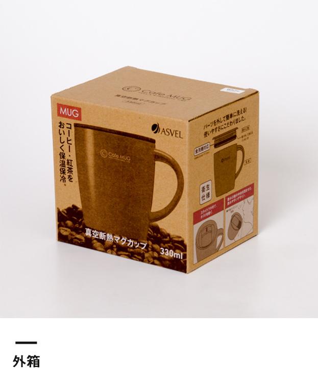 陶器調真空断熱マグカップ(330ml)(145254-154157)外箱