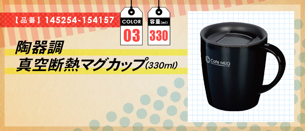 陶器調真空断熱マグカップ(330ml)(145254-154157)3カラー・容量(ml)330