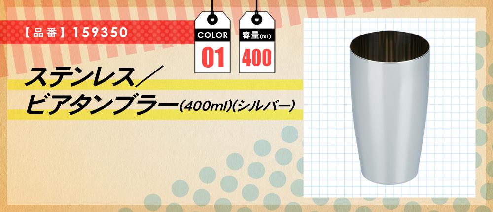 ステンレス/ビアタンブラー(400ml)(シルバー)(159350)1カラー・容量(ml)400