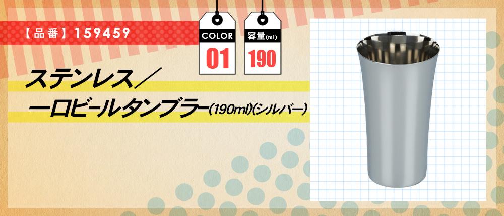 ステンレス/一口ビールタンブラー(190ml)(シルバー)(159459)1カラー・容量(ml)190