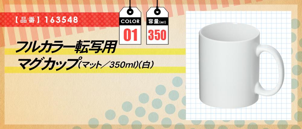 フルカラー転写用マグカップ(マット/350ml)(白)(163548)1カラー・容量(ml)350