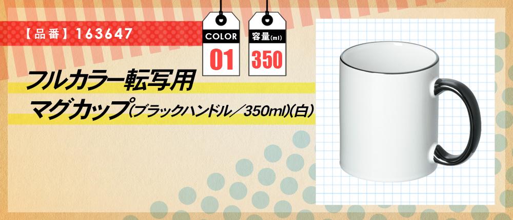 フルカラー転写用マグカップ(ブラックハンドル/350ml)(白)(163647)1カラー・容量(ml)350