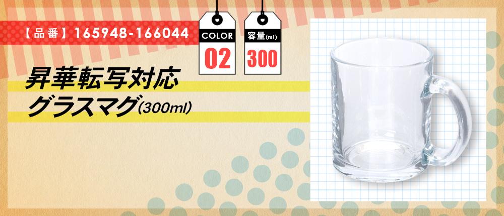 昇華転写対応グラスマグ(300ml)(165948-166044)2カラー・容量(ml)300