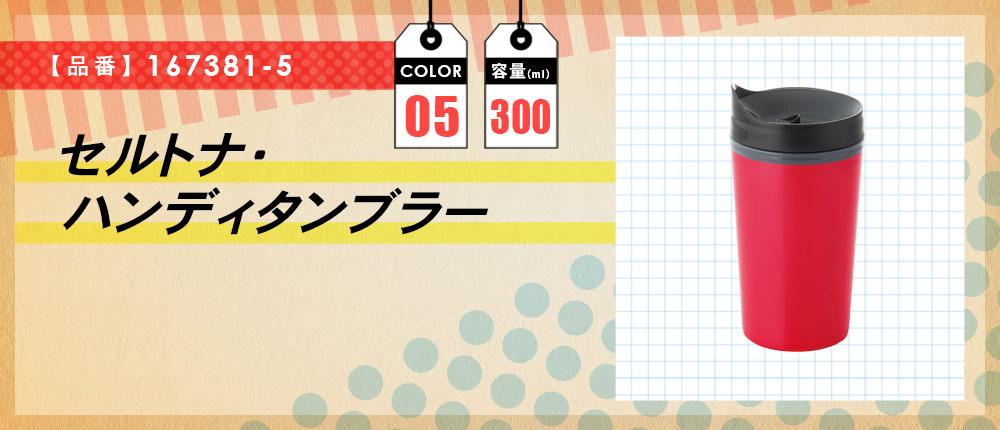 セルトナ・ハンディタンブラー(167381-5)5カラー・容量(ml)300