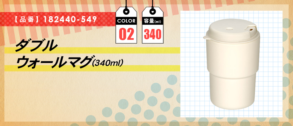 ダブルウォールマグ(340ml)(182440-549)2カラー・容量(ml)340