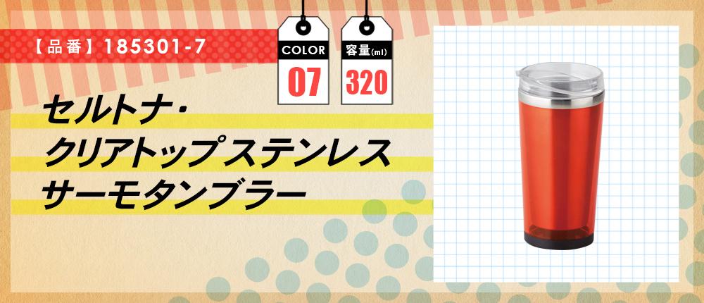 セルトナ・クリアトップステンレスサーモタンブラー(185301-7)7カラー・容量(ml)320