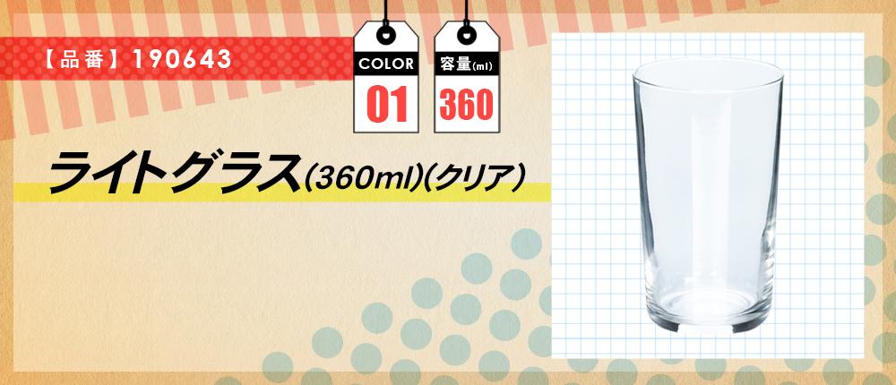 ライトグラス(360ml)(クリア)(190643)1カラー・容量(ml)360