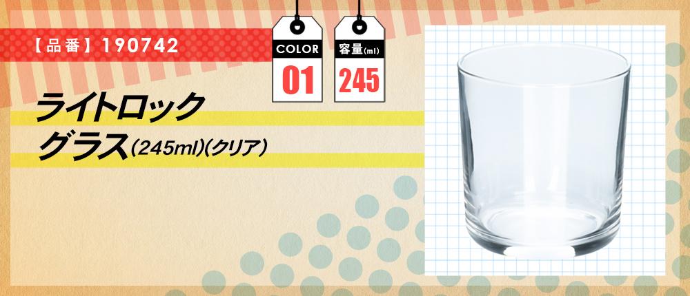 ライトロックグラス(245ml)(クリア)(190742)1カラー・容量(ml)245