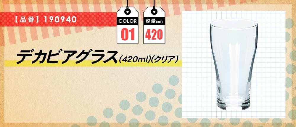 デカビアグラス(420ml)(クリア)(190940)1カラー・容量(ml)420
