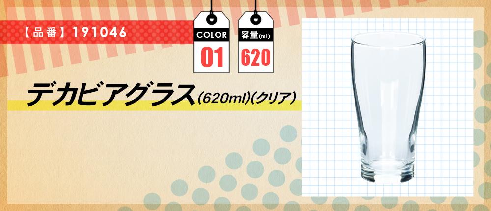 デカビアグラス(620ml)(クリア)(191046)1カラー・容量(ml)620