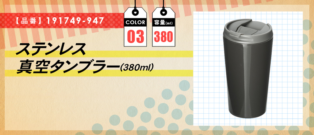 ステンレス真空タンブラー(380ml)(191749-947)3カラー・容量(ml)380