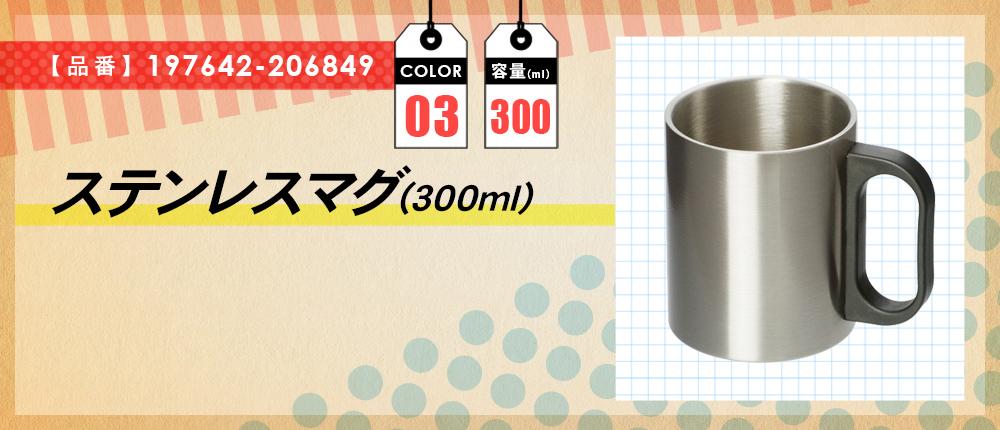 ステンレスマグ(300ml)(197642-206849)3カラー・容量(ml)300