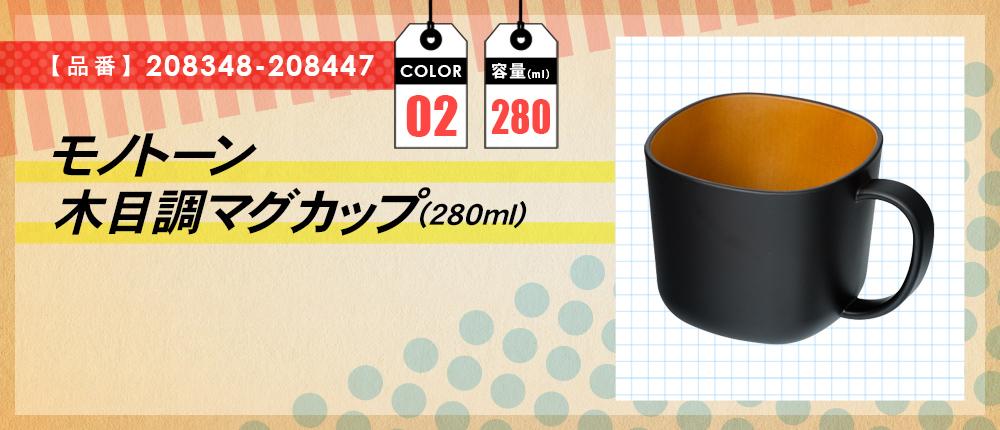 モノトーン木目調マグカップ(280ml)(208348-208447)2カラー・容量(ml)280