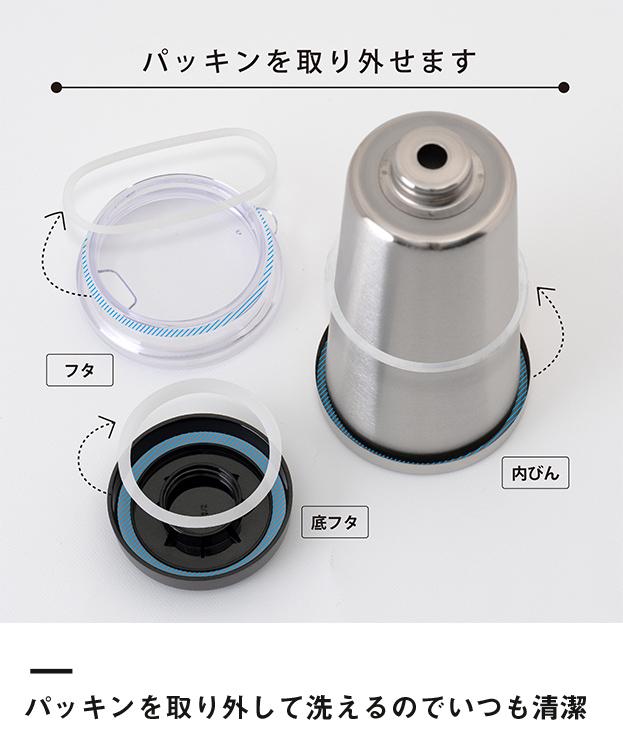 アトラス 中空ステンレスタンブラー370ml(ACT-370)パッキンを取り外して洗えるのでいつも清潔