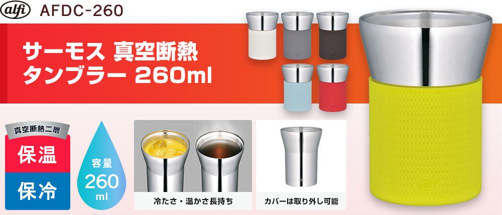 サーモス 真空断熱タンブラー 260ml(AFDC-260)6カラー・容量(ml)260