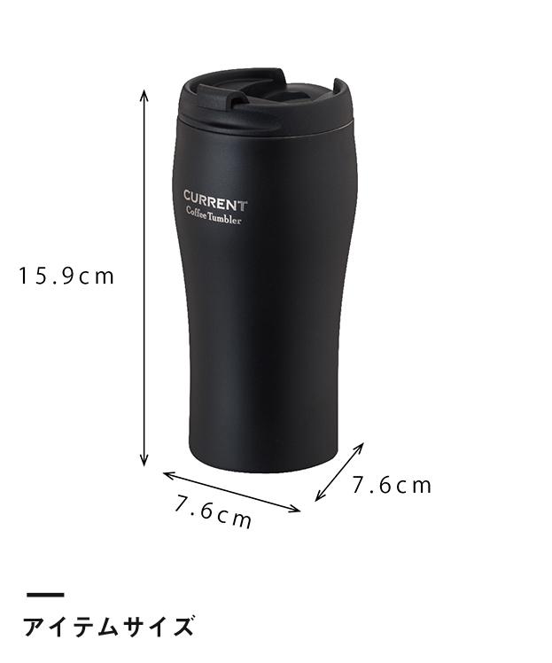アトラス CURRENT フタ付きコーヒータンブラー 350ml(AFTN-351)アイテムサイズ