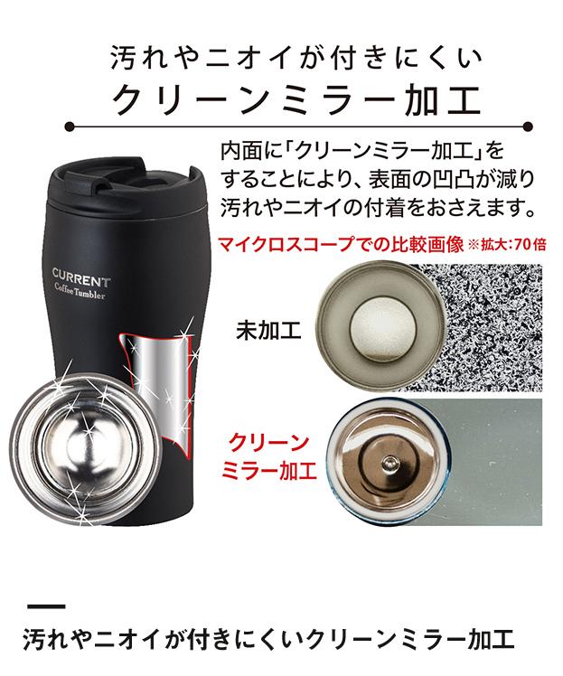 アトラス CURRENT フタ付きコーヒータンブラー 350ml(AFTN-351)汚れやニオイが付きにくいクリーンミラー加工