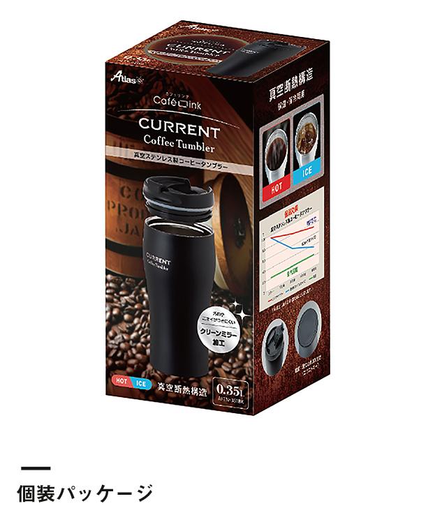 アトラス CURRENT フタ付きコーヒータンブラー 350ml(AFTN-351)個装パッケージ