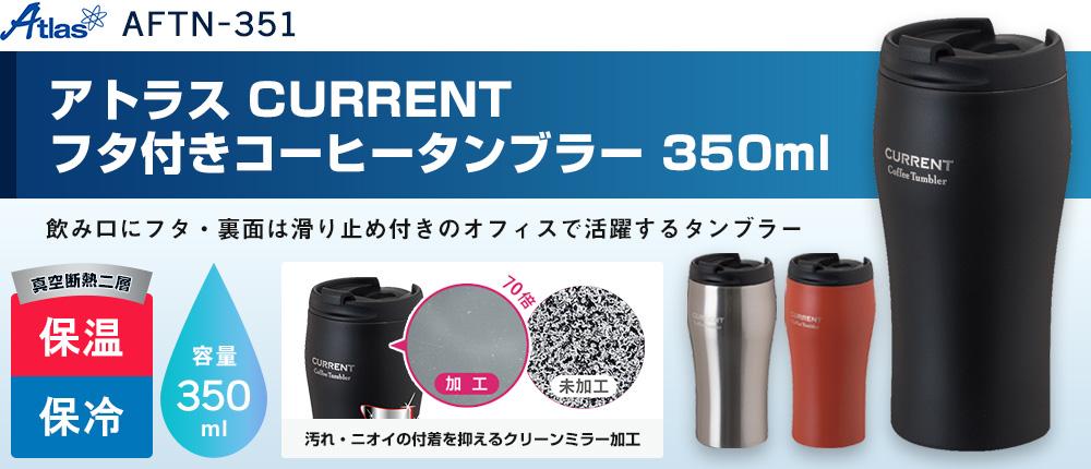 アトラス CURRENT フタ付きコーヒータンブラー 350ml(AFTN-351)4カラー・容量(ml)350
