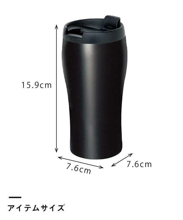アトラス フタ付カフェタンブラー350ml(AFTZ-350)アイテムサイズ