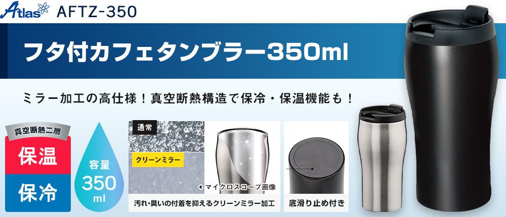 フタ付カフェタンブラー350ml(AFTZ-350)2カラー・容量(ml)350