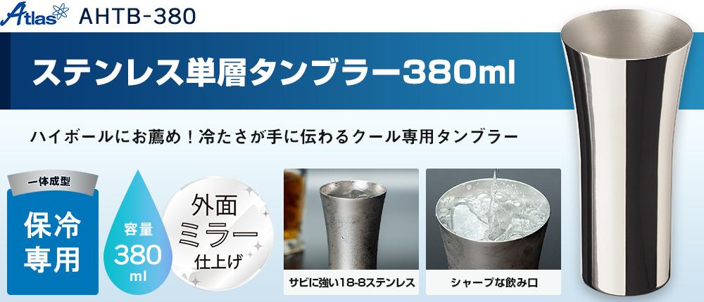 アトラス ステンレス単層タンブラー380ml(AHTB-380)1カラー・容量(ml)380