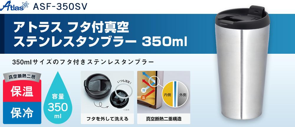 アトラス フタ付真空ステンレスタンブラー 350ml(ASF-350SV)1カラー・容量(ml)350