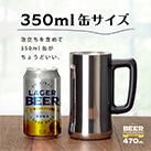 アトラス Sinqs真空ステンレスジョッキ470mlミラー仕上げ(ASJ-472MR)350ml缶がぴったり注げるサイズ